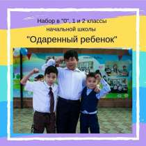 """Образовательный комплекс """"Одарённый ребёнок"""". Ясли-детский, в г.Бишкек"""