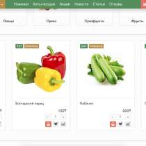 Продаю интернет-магазин для овощного магазина, в г.Алматы