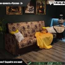 Диван - кровать «Руслан 3» (любой цвет), в Владивостоке