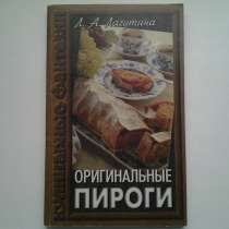 Брошюры с кулинарными рецептами. Ч. I, в Нововоронеже