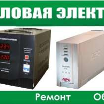Ремонт стабилизаторов напряжения, ИБП, в Севастополе