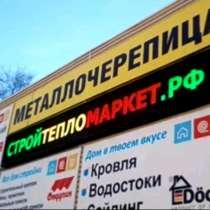 Бегущие строки - производство, монтаж, ремонт, в Красноярске
