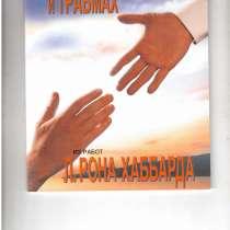 """Книга - справочник """" Помощь при болезнях и травмах"""", в г.Черкассы"""