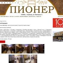 Бронирование хостела со скидкой, в Барнауле