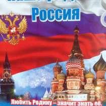Настольная игра Наша Родина-Россия, в Москве