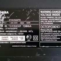 Toshiba 37av500pr платы., в Екатеринбурге