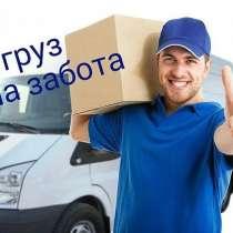 Предоставляем услуги Грузчиков, Разнорабочих, Подсобников, в Краснодаре