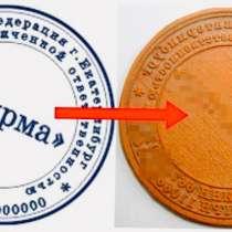 Печати и штампы без лишних вопросов и документов, в Москве