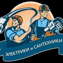 Требуется Мастер-Универсал (Электрик-Сантехник), в Ульяновске