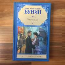 """И. А. Бунин """"Тёмные аллеи"""", в Екатеринбурге"""