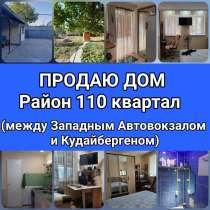 Продаю дом. Район 110 квартал (между Западным Автовокзалом и, в г.Бишкек