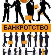 """Обучение по курсу """"Арбитражный управляющий"""", в Краснодаре"""