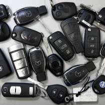 Key Master- Изготовление ключей всех видов, в г.Бишкек