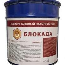 Полиуретановый наливной пол Блокада, в Москве