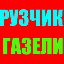 Грузчики во всех районах Красноярска, в Красноярске