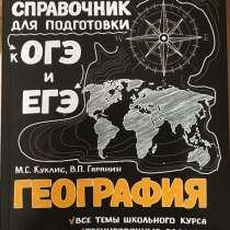Справочник по географии для подготовки ОГЭ/ЕГЭ, в Москве