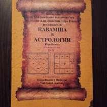 """Трактат """"Навамша в Астрологии"""", в г.Николаев"""