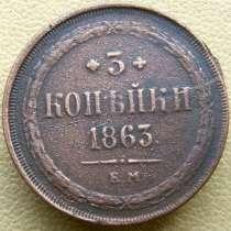 3 копейки 1863 г, в Орле