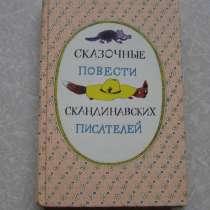 Сказочные повести скандинавских писателей, в Москве
