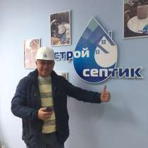 """Построим канализацию для дома или дачи """"Под Ключ"""", в Новосибирске"""