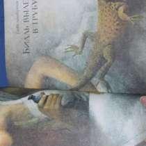 Алиса в Стране чудес (илл. Р. Ингпена) Л. Кэрролл, в Омске