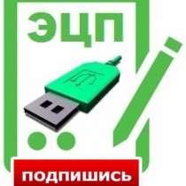 Изготовление Электронно Цифровой Подписи(ЭЦП), в Домодедове