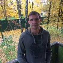 Сергей, 39 лет, хочет пообщаться, в Серпухове
