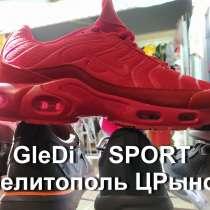 Кроссовки Мелкий ОПТ Обувь спорт Ищем партнеров покупателей, в г.Мелитополь