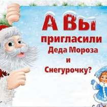 Дед Мороз и Снегурочка на дом, в Улан-Удэ