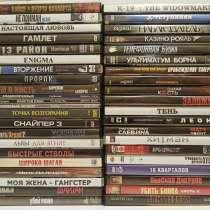 DVD диски различных жанров, лицензии, все по единой цене, в Москве