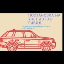 Постановка авто на учет в ГИБДД, в Москве