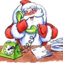 Дед Мороз и Снегурочка на дом, в Нижнем Новгороде