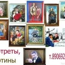 КРАСИВЫЕ ПОРТРЕТЫ ПО ФОТО И КАРТИНЫ!, в Ханты-Мансийске