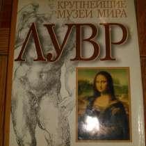 """Книга """"Крупнейшие музеи мира Лувр"""", в Гусь Хрустальном"""