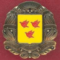 Знак Почетный гражданин города Ливны Орловская область, в Орле