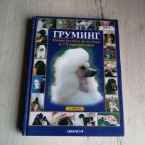 Груминг. Полное руководство по уходу за 170 породами собак, в Москве