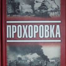Книга Великая Отечественная, в Новосибирске