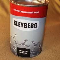 """Клей универсальный """"Kleyberg"""", в Омске"""