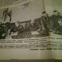Газета ПРАВДА от 10 мая 1945 года, в Ростове-на-Дону