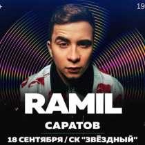 Билеты на концерт рамиля, в Саратове