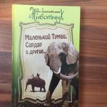 Маленький Тумаи, Сидар и другие, в Екатеринбурге