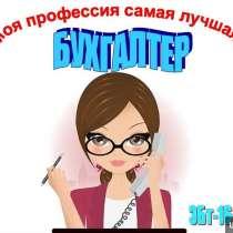 Бухгалтер по совместительству, в г.Баку