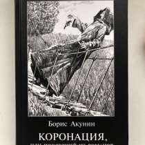 Борис Акунин «Коронация, иди последний из романов», в Усть-Куте