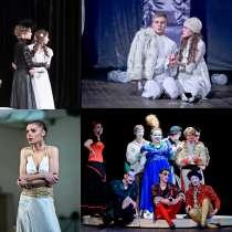 Курсы по актёрскому мастерству, в Москве