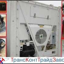 Продажа запчастей для рефконтейнеров Carrier и Thermo King, в Екатеринбурге