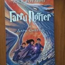 Книги Гарри Поттер, в Челябинске