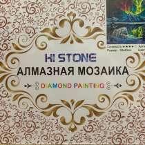 Алмазная мозаика 50*40, в Коломне