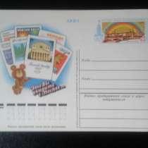 Почтовая открытка олимпиада 80, в г.Минск