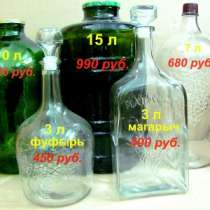 Бутыли 22, 15, 10, 5, 4.5, 3, 2, 1 литр, в Кемерове