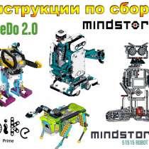 Инструкции Lego Wedo 2.0, в Москве